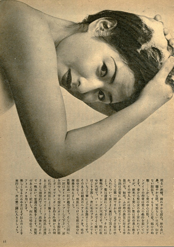 Shiseido Hanatsubaki magazine, march 1952.jpg