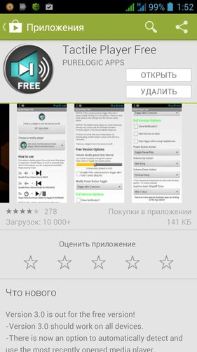 Tactile Player Free на Маркете