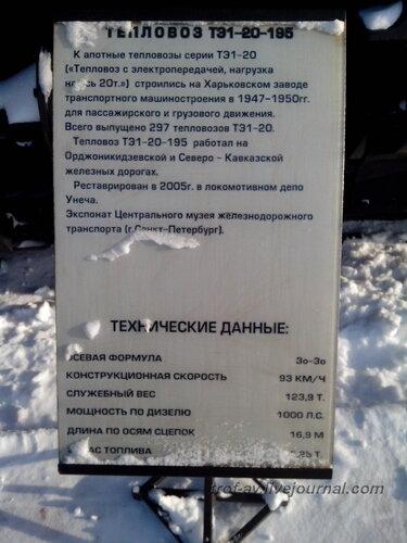Тепловоз ТЭ1-20-195, Музей РЖД, Москва