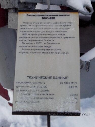 Балластоочистительная машина БМС-295, Музей РЖД, Москва