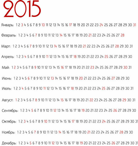 Календарь 2015. Простой открытка поздравление картинка