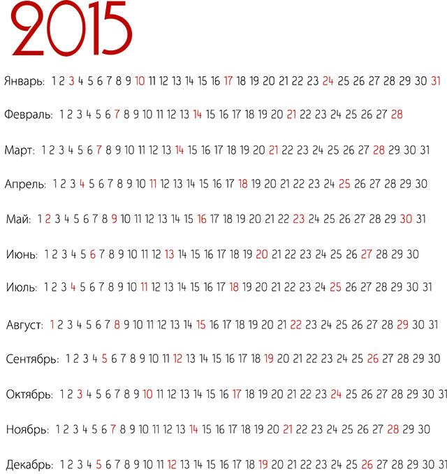 Календар 2015. Простий листівка фото привітання малюнок картинка