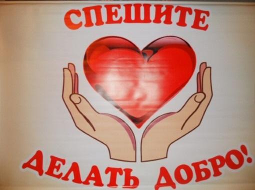 Открытки. С днем социального работника. Спешите делать добро! Сердечко в ладошках открытки фото рисунки картинки поздравления