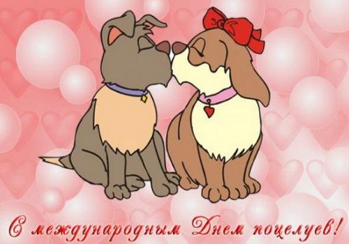 Открытки. С Международным днем поцелуев! Целуются песики