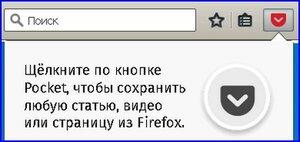 Pocket теперь интегрирован в FireFox