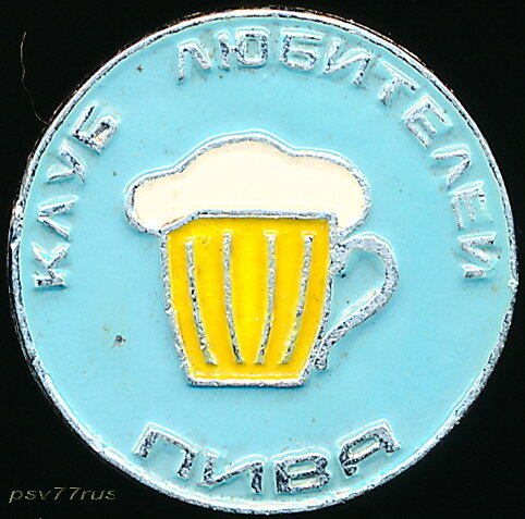 Клуб любителей пива.