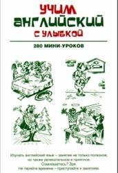Книга Учим английский с улыбкой, 280 мини-уроков, Ганина Н.А., 2013