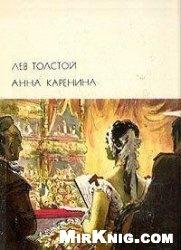 Книга Библиотека всемирной литературы. Том 115. Анна Каренина