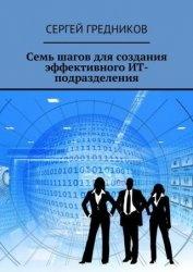 Книга Семь шагов для создания эффективного ИТ-подразделения