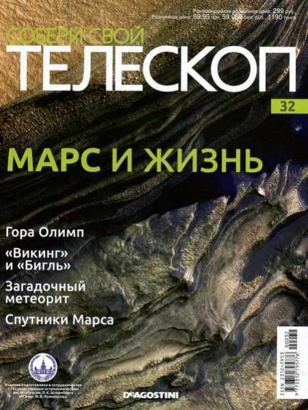 Книга Журнал: Собери свой телескоп №32 (2015)