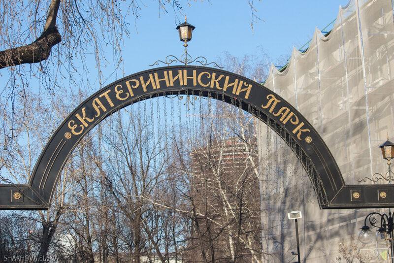 Екатерининский парк-1.jpg