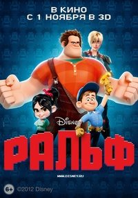 Ральф / Wreck-It Ralph (2012/BDRip/HDRip/3D)