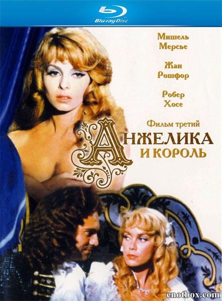 Анжелика и король / Анжелика 3 / Angélique et le roy (1966/BDRip/HDRip)
