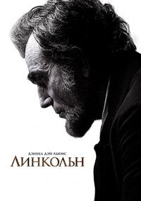 Линкольн / Lincoln (2012/BDRip/HDRip)