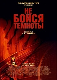 Не бойся темноты / Don't Be Afraid of the Dark (2010/BDRip/HDRip)