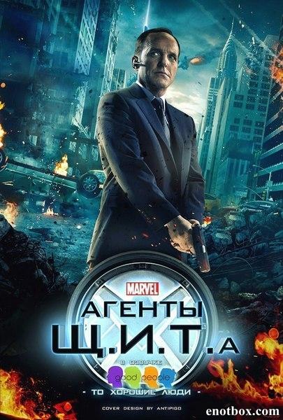 Агенты «Щ.И.Т.» / Agents of S.H.I.E.L.D. - Полный 1 сезон [2013, WEB-DLRip | WEB-DL 720p, 1080p] (LostFilm | Невафильм)