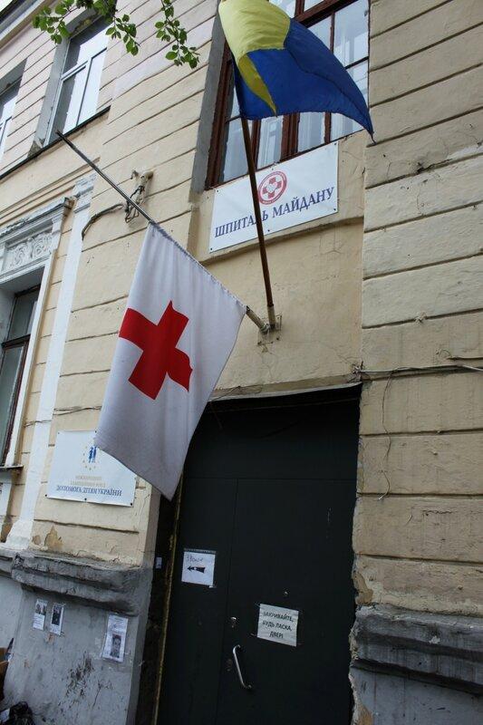 Госпиталь Евромайдана на Трехсвятительской