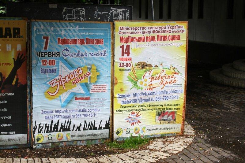 Афиши фестивалей на Летней эстраде