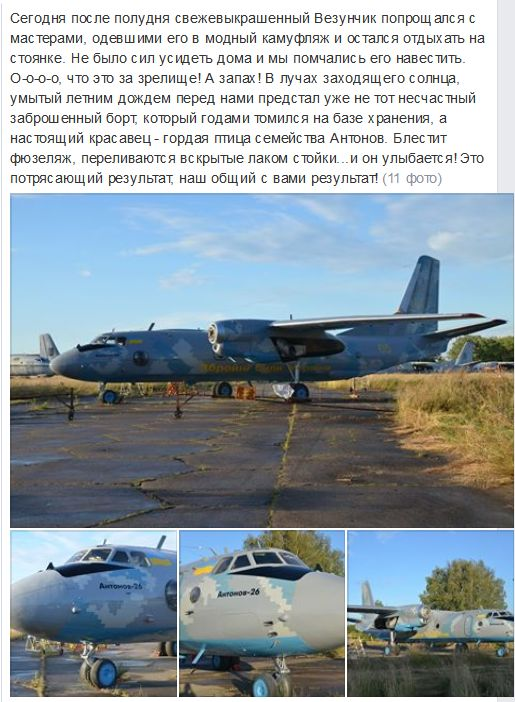 FireShot Screen Capture #409 - 'Фонд помощи стране Крылья Феникса' - www_facebook_com_wings_phoenix_foundation.jpg