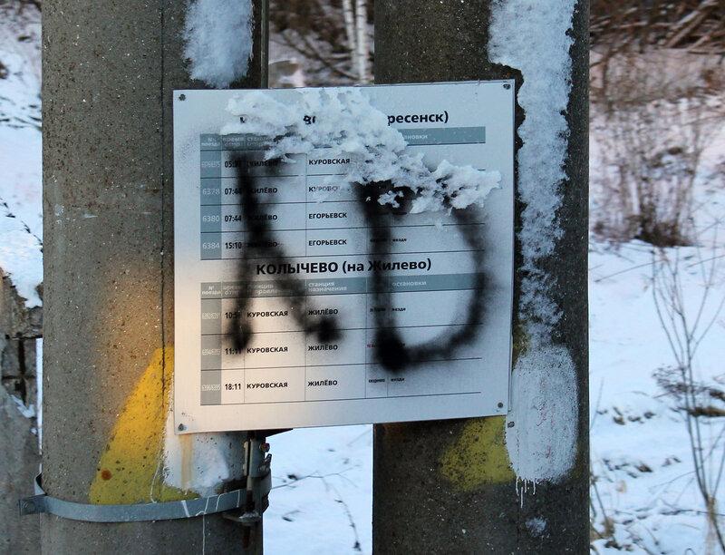 Расписание Колычево, находится в Шматово