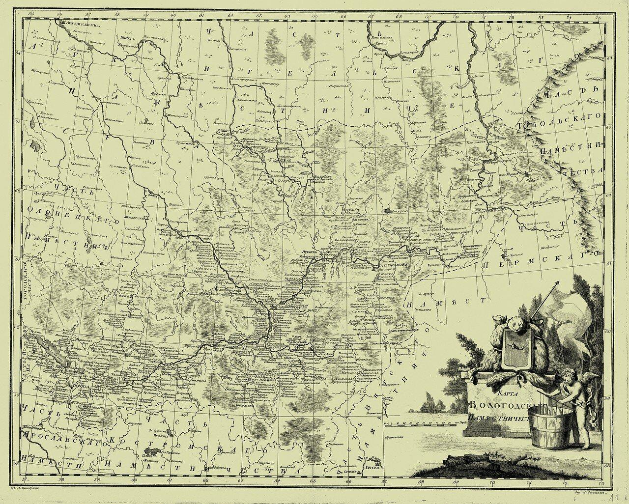 11. Карта Вологодского наместничества