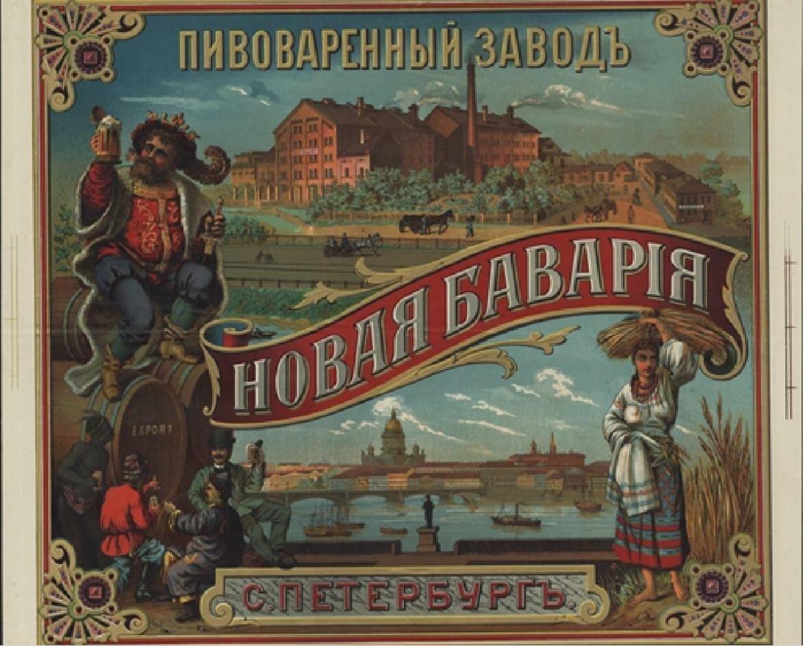 1885. Пивоваренный завод «Новая Бавария». Санкт-Петербург