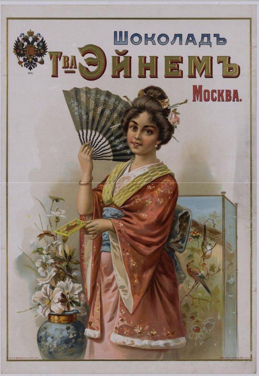 1900. Рекламный плакат шоколада Товарищества «Эйнем» (Москва)