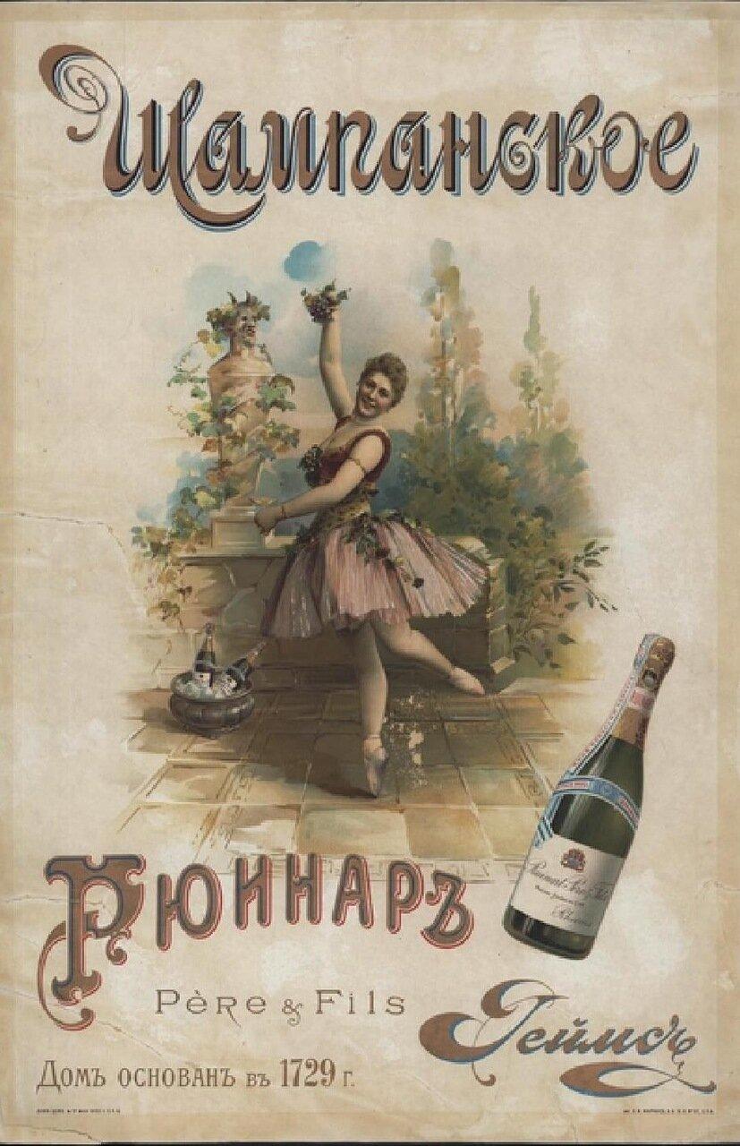 1900. Шампанское Рюйнар