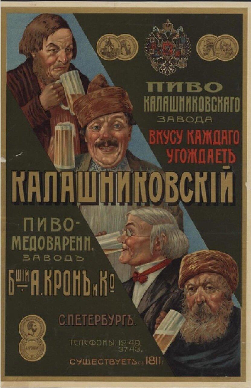 Калашниковский пивоваренный завод