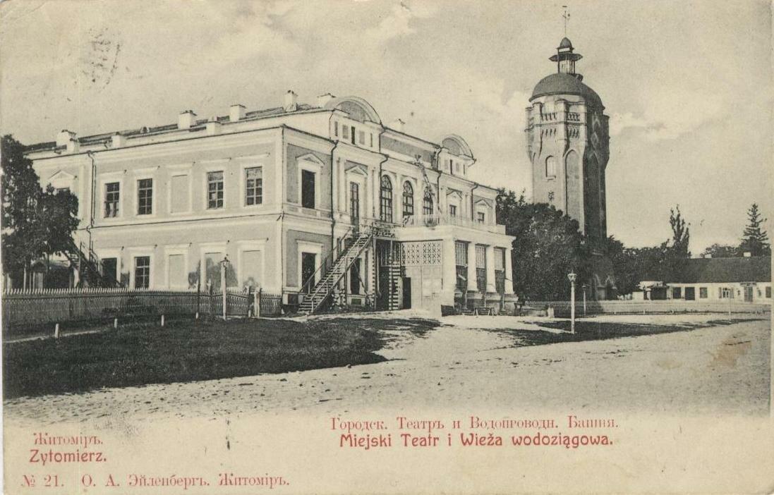 Городской театр и Водонапорная башня