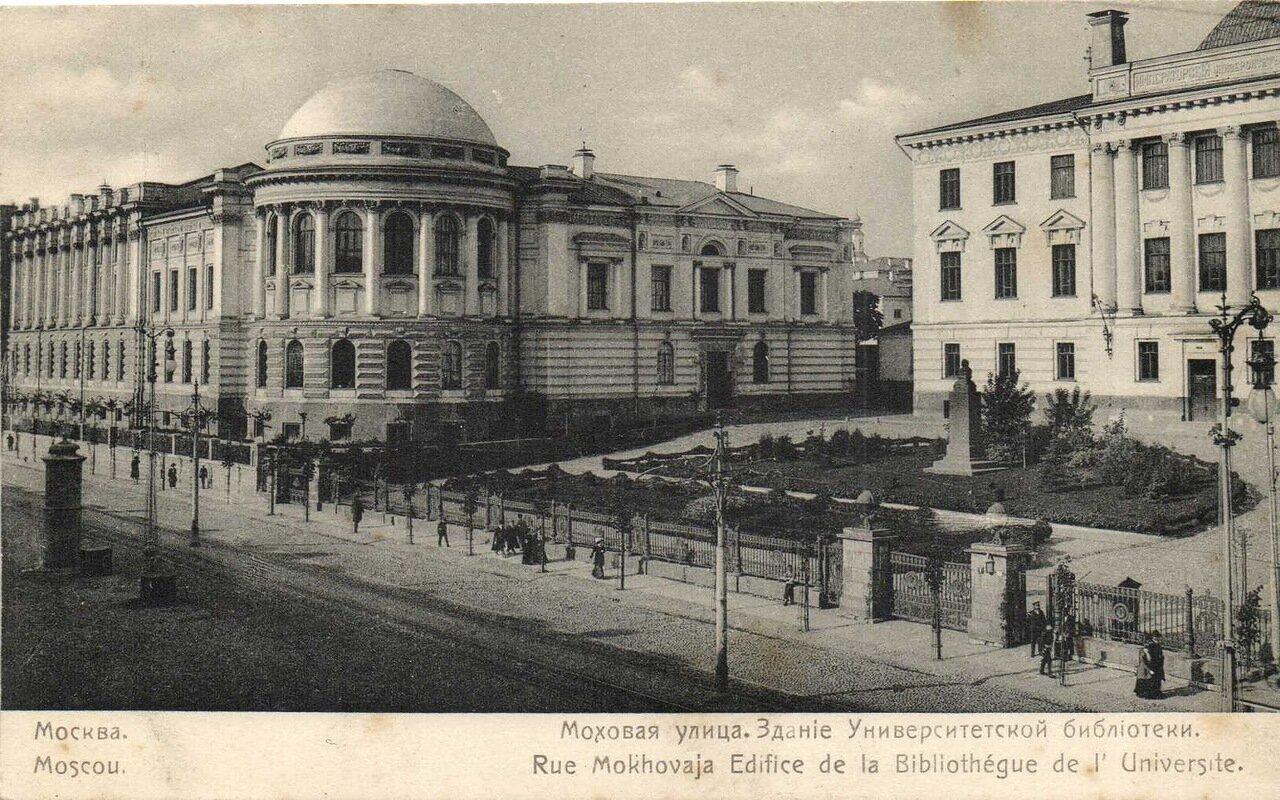 Моховая улица. Здание Университетской библиотеки
