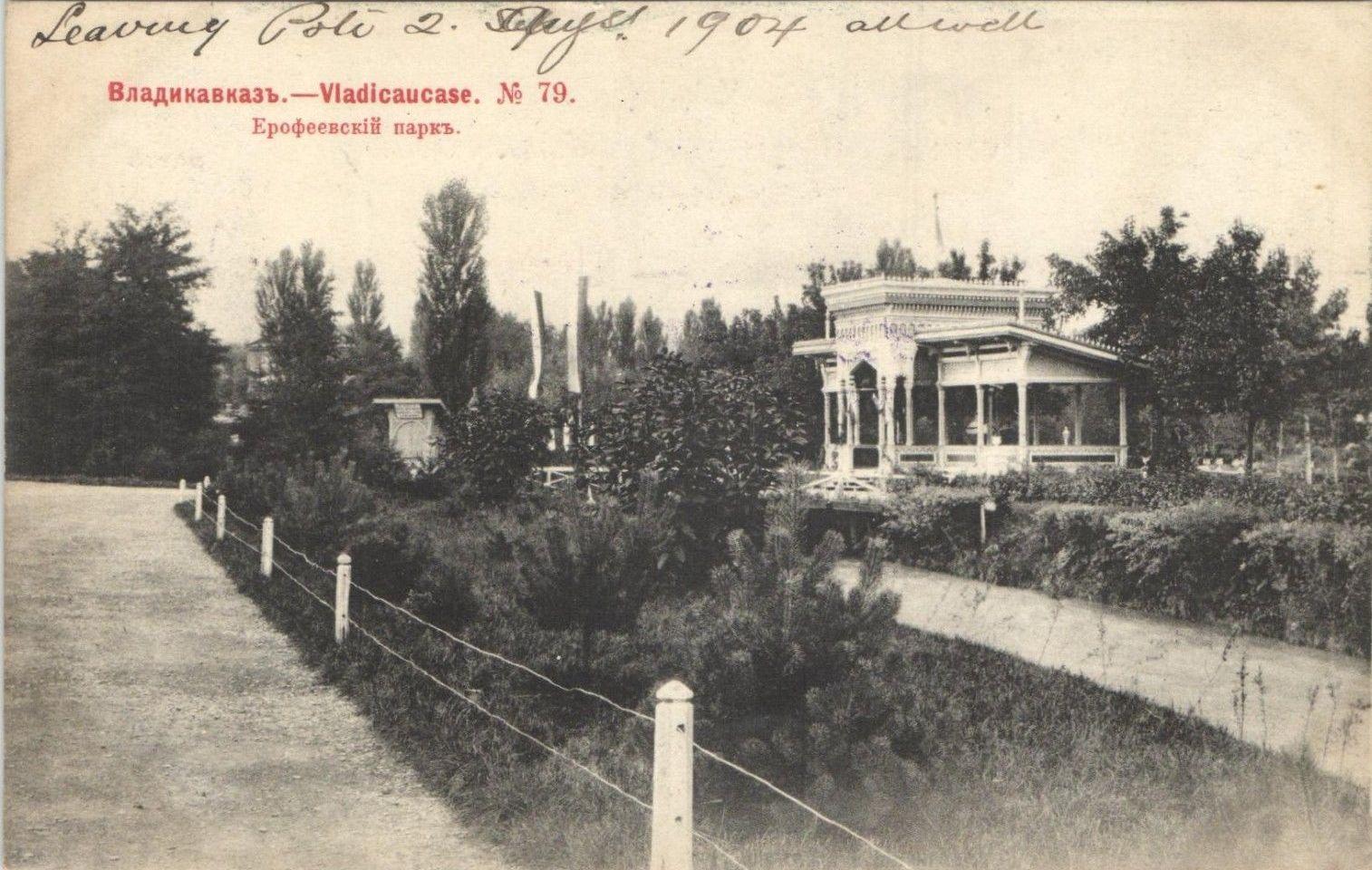 Ерофеевский парк