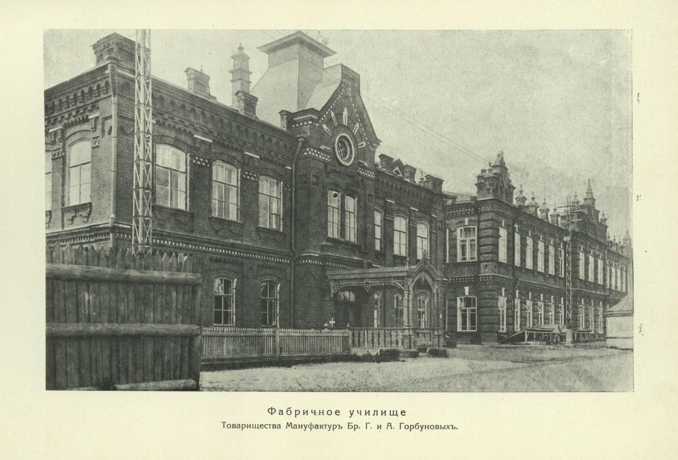 04. Фабричное училище