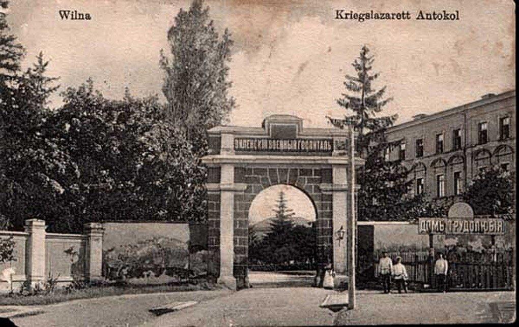 Антоколь. Виленский военный госпиталь