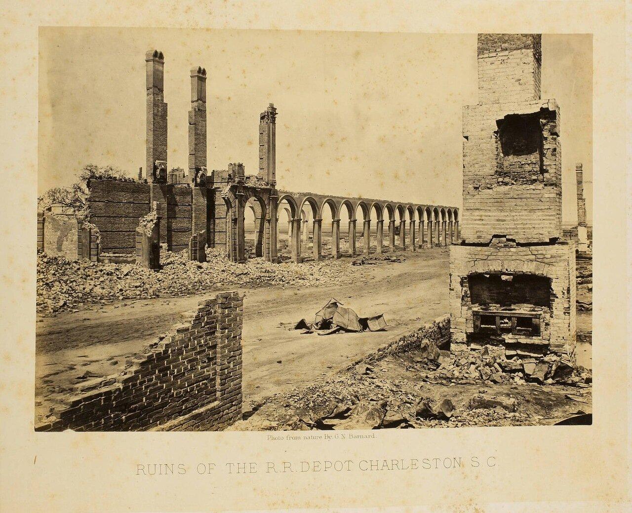 Развалины железнодорожного депо в Чарльстоне, Южная Каролина