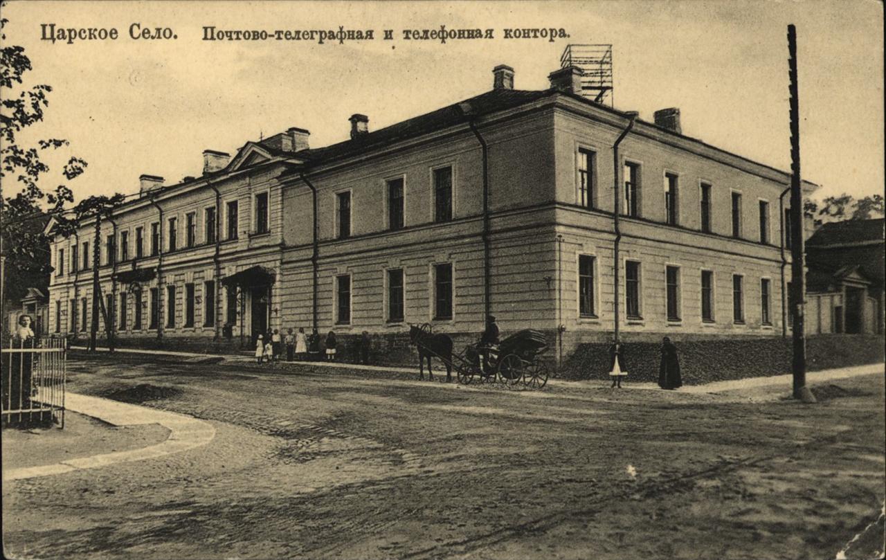 Почтово-телеграфная и телефонная контора