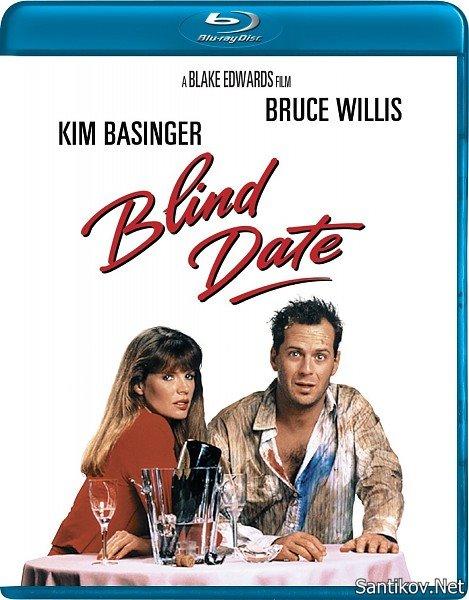 Свидание вслепую / Blind Date (1987/BDRip/HDRip)