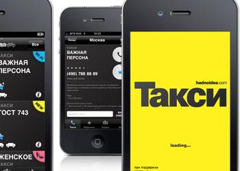 Вызвать такси в Кишиневе можно с помощью мобильного приложения