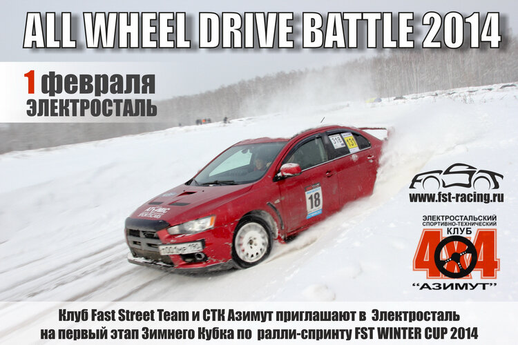 All Wheel Drive Battle 2014