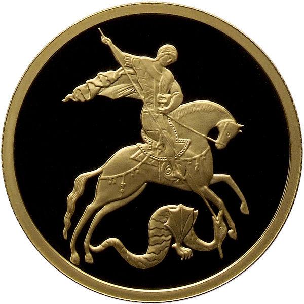 50 рублей Георгий.jpg