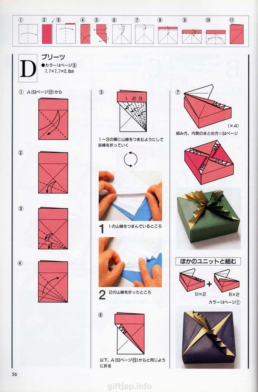 Подарок своими руками техника оригами