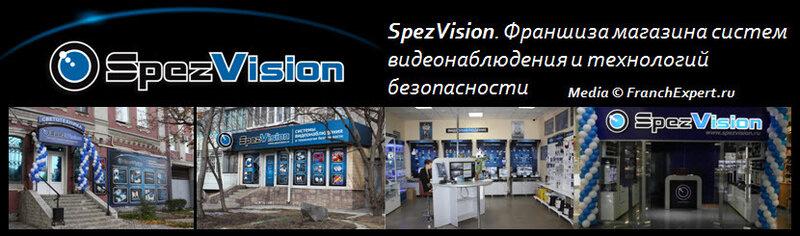 SpezVision. Франшиза магазина систем видеонаблюдения