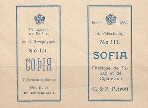 Этикетка от папирос  София