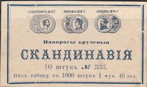 Этикетка от папирос  Скандинавия
