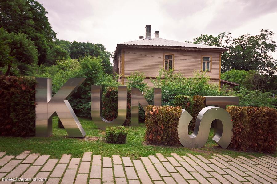 Эстония, Таллин, Кадриорг, музей Куму
