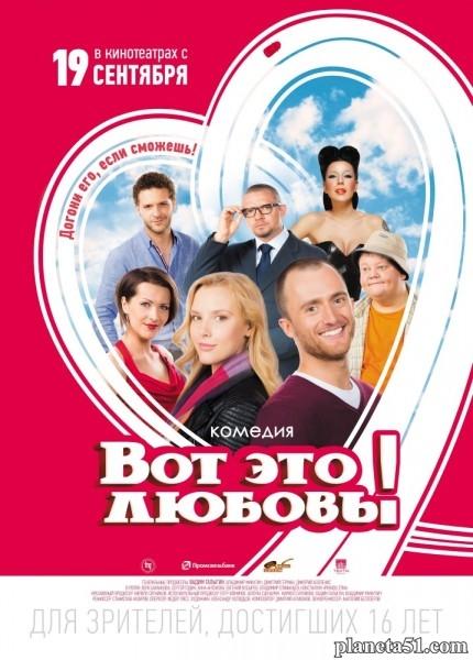 Вот это любовь! (2013/DVDRip) [Лицензия]