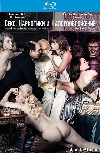 Спис и Глиструп. Секс, наркотики и налогообложение / Spies & Glistrup (2013/BDRip/HDRip)