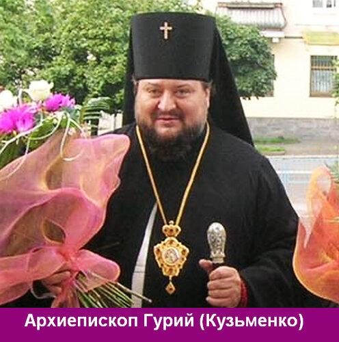 Архиепископы гомосексуалисты