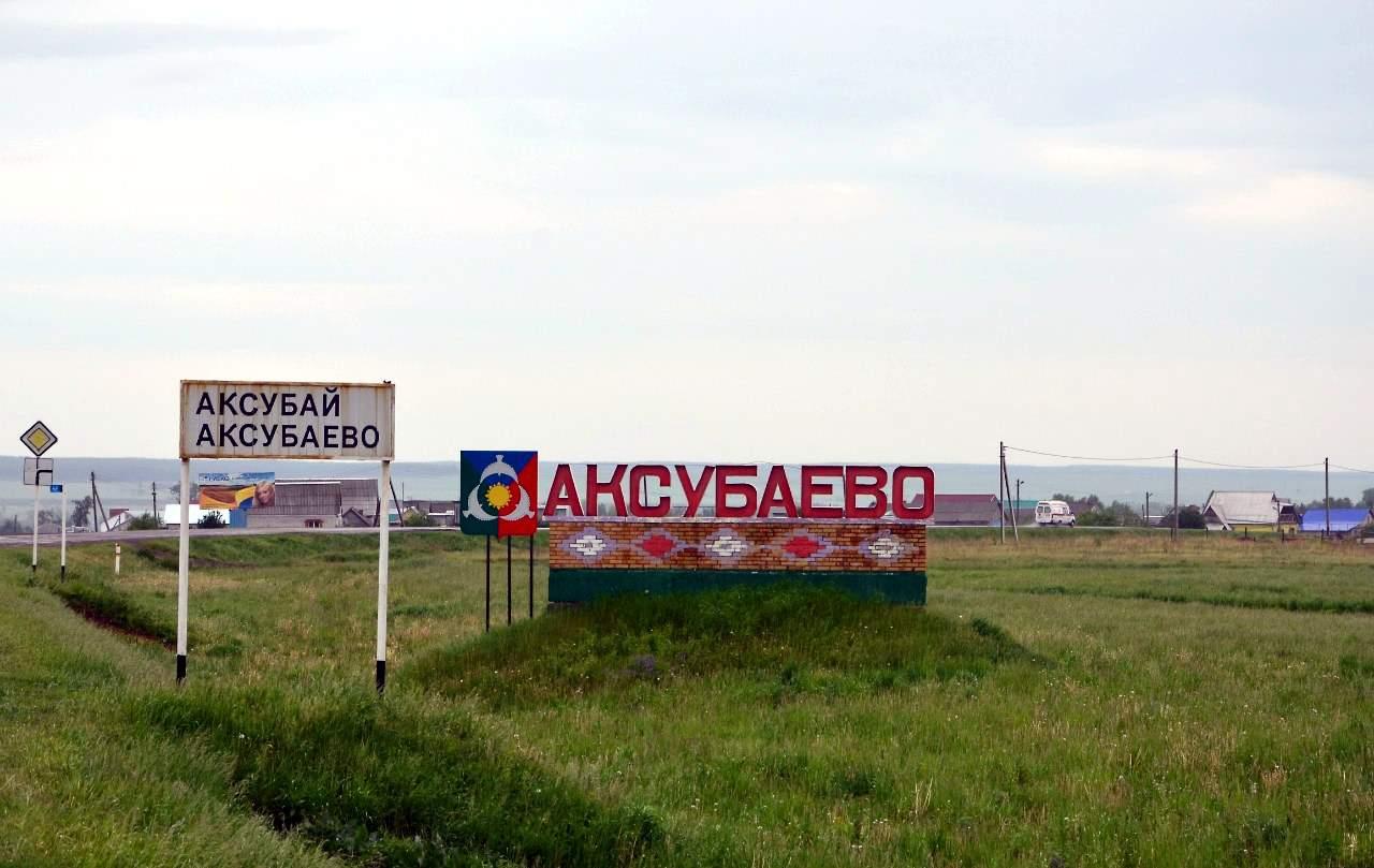 Поселок Аксубаево