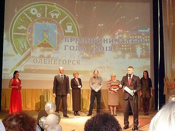 """Подведение итогов конкурса """"Предприниматель года-2013"""",Оленегорск"""